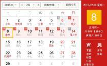2016年春节放假安排时间表 春节放假通知