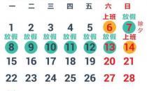 支招2016年如何拼假 四个假期需调休