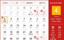 2016年清明节放假安排时间表 清明节放假通知