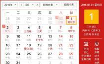 2016年劳动节放假安排时间表 劳动节放假通知