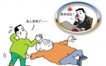 中国公众错误实施急救的情况
