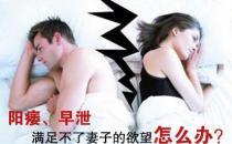 防止男人阳痿早泄的6个性爱技巧