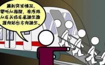 遇到地铁事故的急救与自救方法