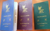 护照有哪些种类?护照怎么申请?