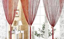线帘的搭配要点 线帘的保养方法