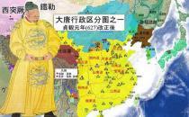 唐太宗是如何一举击溃突厥帝国的?突厥怎么灭亡的