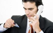 必学的电话沟通礼仪