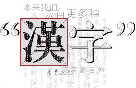一读就错的50个汉字 你中了几枪?