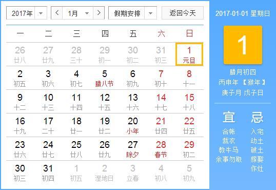 2017元旦放假安排时间表_2017年元旦放假通知