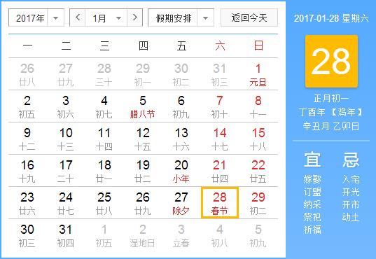2017年春节放假安排时间表