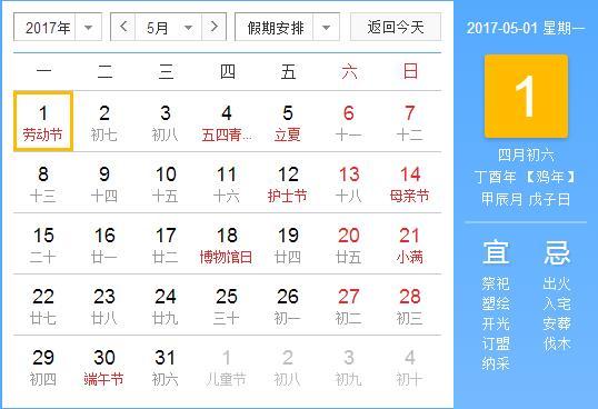 2017年劳动节放假安排时间表