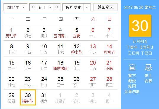 2017年端午节放假安排时间表
