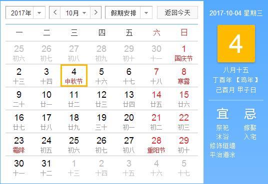 2017年中秋节放假安排时间表