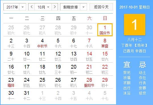 2017年国庆节放假安排时间表