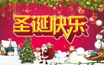 【圣诞节】圣诞节是几月几日_圣诞节图片_圣诞节由来_圣诞节习俗