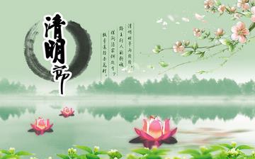 【清明节】清明节是几月几日_清明节的由来_清明节来历,清明节习俗