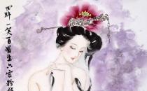 唐朝那些整形的事 杨贵妃也是人造美女?