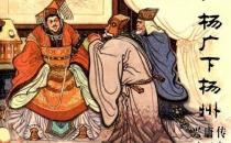 从一代英主到亡国之君 如何评价隋炀帝杨广功过
