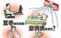 吃什么预防空调病呢