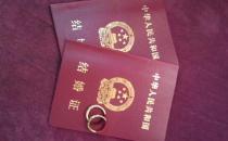 集体户口办结婚证需要哪些证件证明