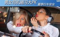 男女司机开车陋习大比拼 行车安全驾驶