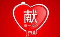 献血需要注意哪些事项