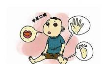 什么是手足口病?手足口病怎么治疗