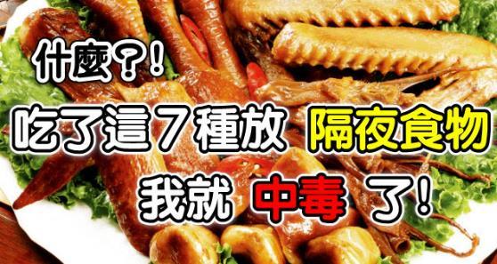 七种隔夜坚决不能吃的食物 隔夜菜安全食用法则
