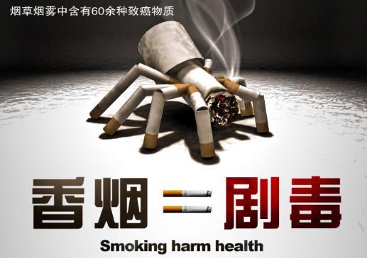 吸烟的危害 戒烟的好处及戒烟后的反应