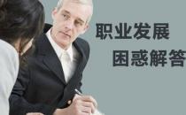 职场中遇到困惑 实习生、职场新人、元老的解决方法