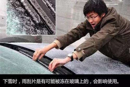 冬季行车9大要注意的事项 事事关乎生命安全