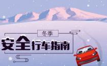 """冬季行车安全 谨记""""三留心、三保持"""""""