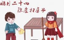 """农村习俗春节前的""""扫房"""",你知道是哪天最好"""