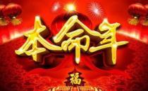 """农村讲究""""本命年"""" 本命年要穿一身红消灾避灾祸"""