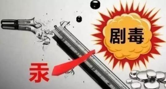 体温计的水银是有毒液态金属 水银温度计碎了怎么办