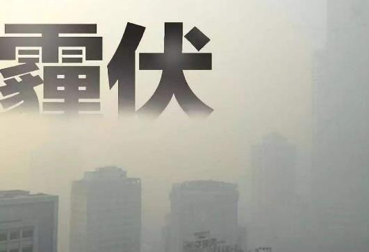 雾霾天气怎样减小雾霾对身体的伤害 怎样保证安全
