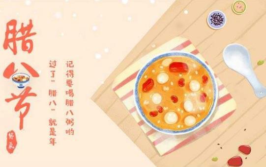 腊八节是几月几日 农历十二月初八腊八节由来习俗