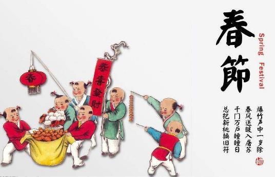 春节是几月几日 农历新年节日起源及传统民俗