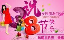 2016年的3月8日妇女节是第几个妇女节