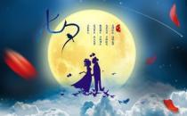 2016年七夕节是几月几日?七夕节的来历和习俗