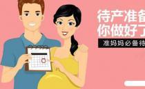 危险食物名单孕期需谨慎 孕妇生活小妙招去水肿