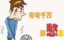 长期憋尿的危害提醒 有效预防憋尿的方法