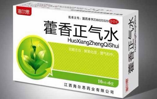 藿香正气水的功效与作用 藿香正气水的副作用