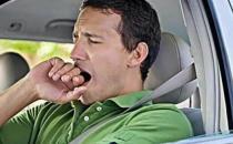保健专家支招 避免驾车疲劳的方法