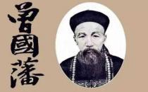 """曾国藩原来是一个""""月光族"""" 不可思议"""