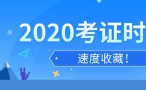 2020年考证时间汇总表 全年各类国家职业资格证书考试日历安排