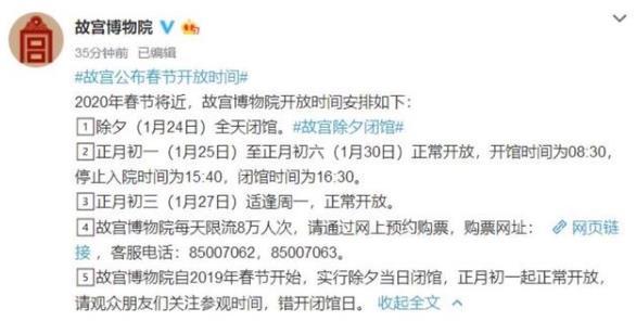 2020年春节故宫博物院开放时间安排如下: