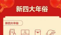 """春节""""新四大年俗""""揭晓:集五福、云拜年、抢红包、全家游"""