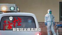 急转!国家卫健委发布新型冠状病毒感染肺炎预防指南