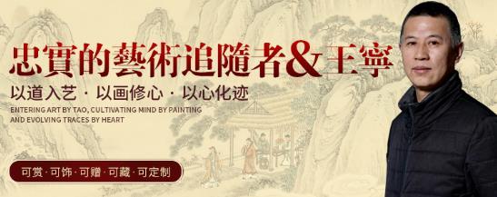 鉴赏当代中美协画家王宁山水人物画:踏歌图